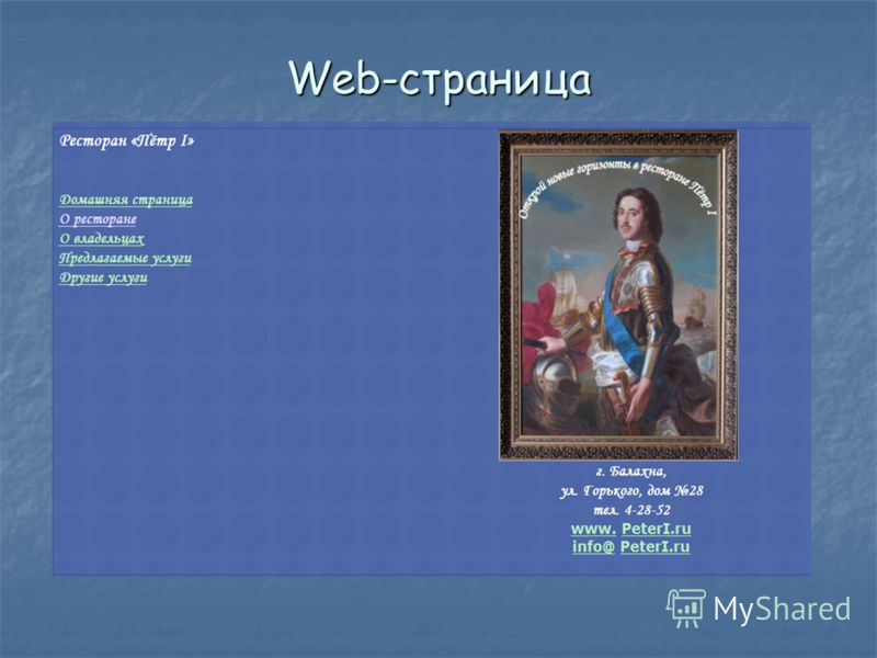 Web-страница