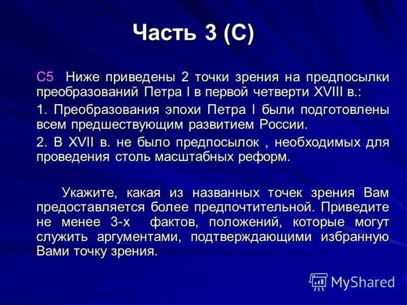 Часть 3 (С) С5 Ниже приведены 2 точки зрения на предпосылки преобразований Петра I в первой четверти XVIII в.: 1. Преобразования эпохи Петра I были подготовлены всем предшествующим развитием России. 2. В XVII в. не было предпосылок, необходимых для п