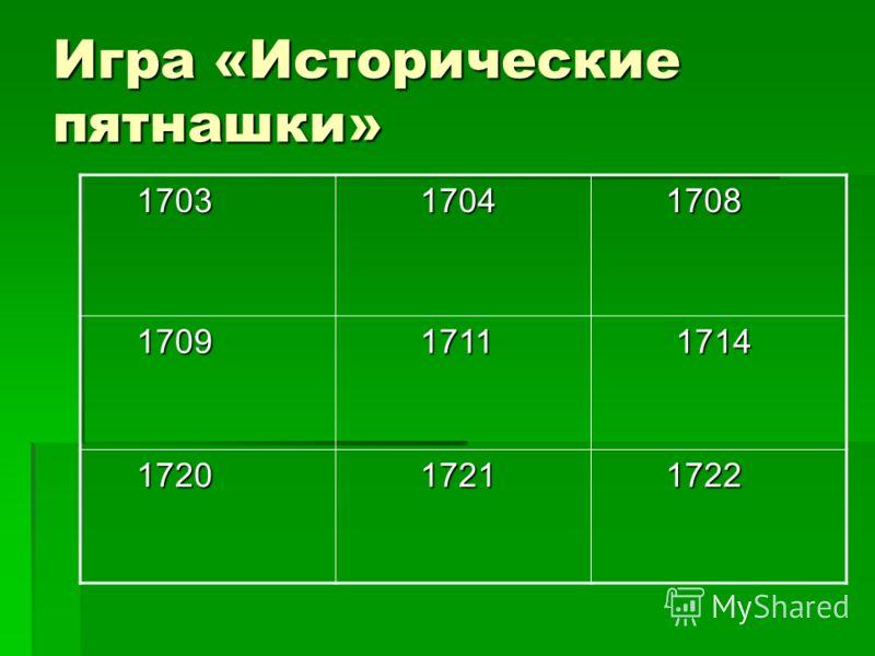 Игра «Исторические пятнашки» 1703 1703 1704 1704 1708 1708 1709 1709 1711 1711 1714 1714 1720 1720 1721 1721 1722 1722