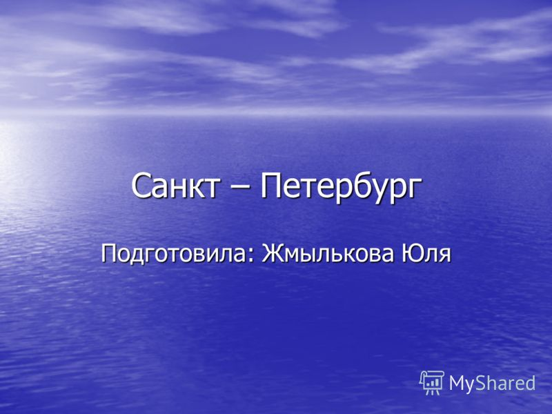 Санкт – Петербург Подготовила: Жмылькова Юля
