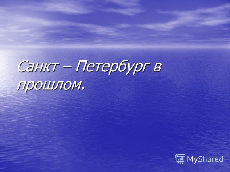 Санкт – Петербург в прошлом.