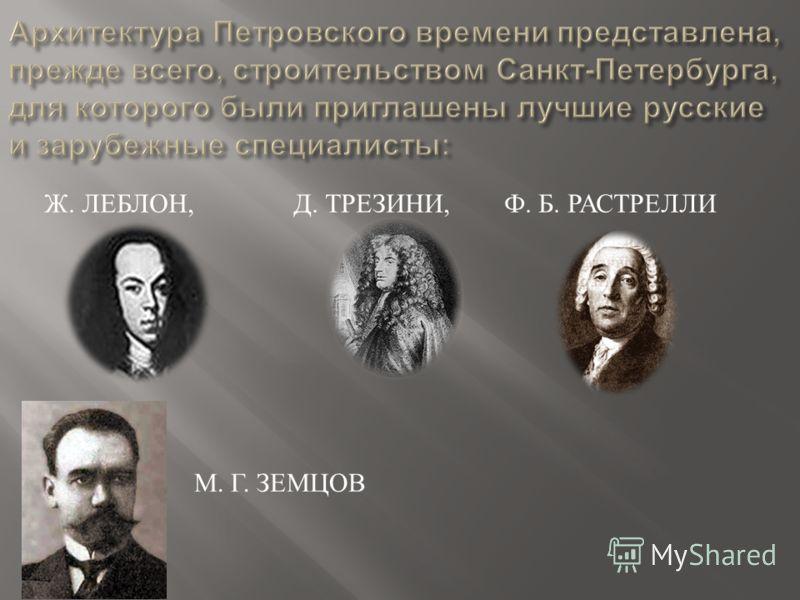 Ж. ЛЕБЛОН, Д. ТРЕЗИНИ, Ф. Б. РАСТРЕЛЛИ М. Г. ЗЕМЦОВ