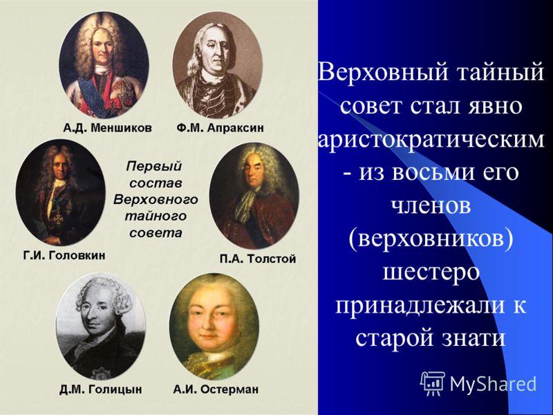 Верховный тайный совет стал явно аристократическим - из восьми его членов (верховников) шестеро принадлежали к старой знати