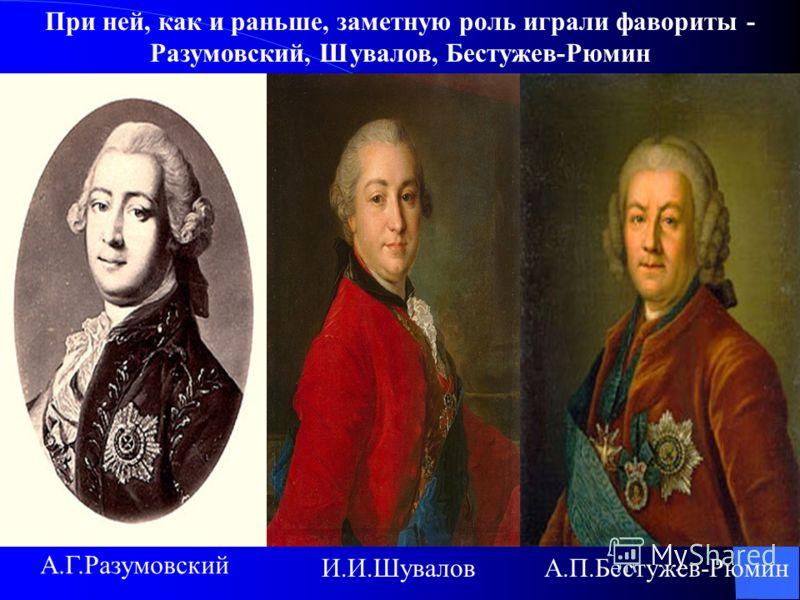 При ней, как и раньше, заметную роль играли фавориты - Разумовский, Шувалов, Бестужев-Рюмин А.Г.Разумовский И.И.ШуваловА.П.Бестужев-Рюмин