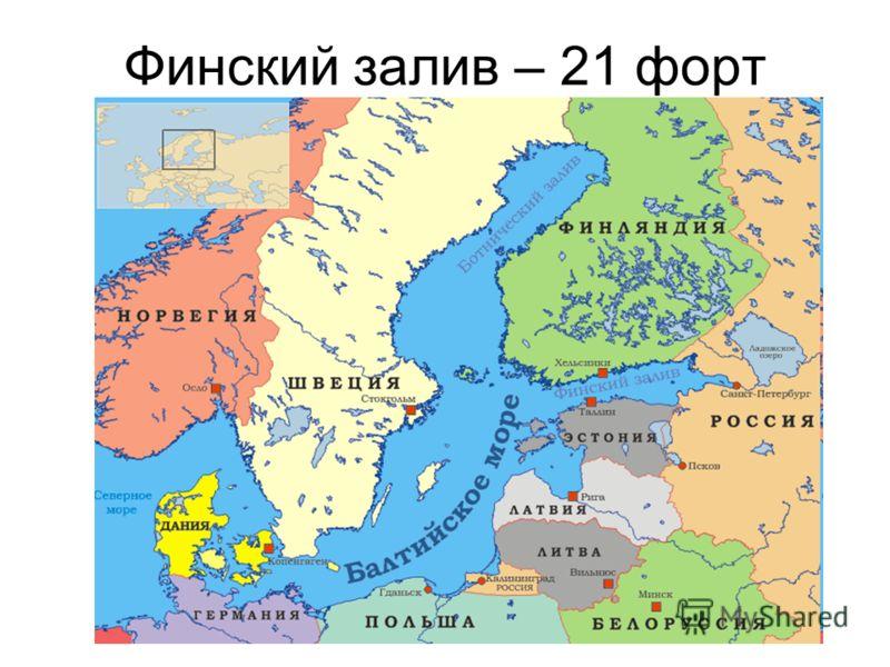 Финский залив – 21 форт