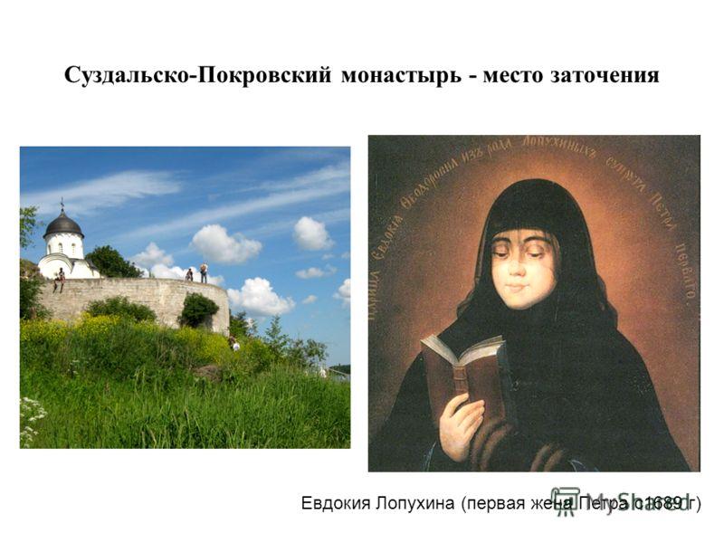 Суздальско-Покровский монастырь - место заточения Евдокия Лопухина (первая жена Петра с1689 г)