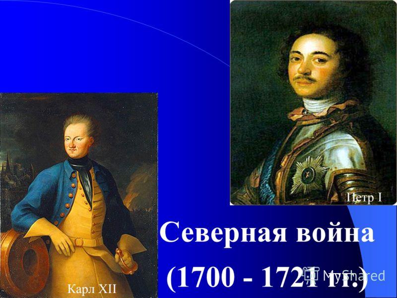 Северная война (1700 - 1721 гг.) Карл XII Петр I