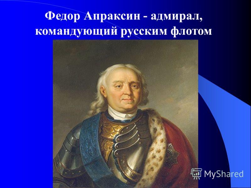 Федор Апраксин - адмирал, командующий русским флотом