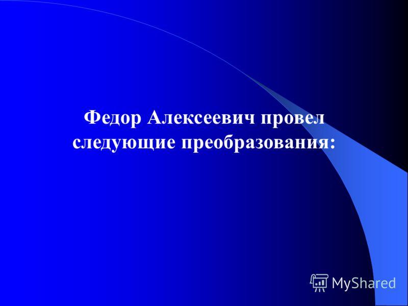 Федор Алексеевич провел следующие преобразования: