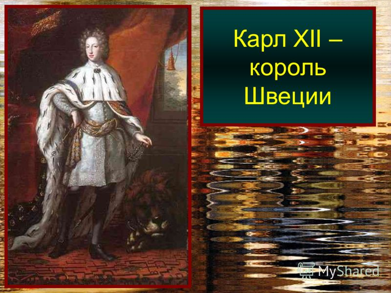 Карл XII – король Швеции