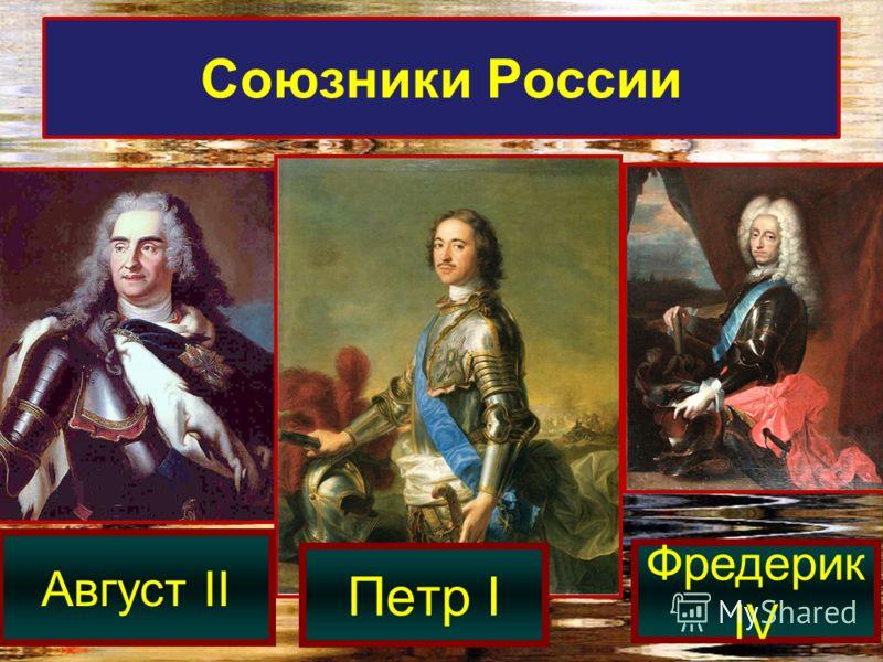 Союзники России Август II Петр I Фредерик IV