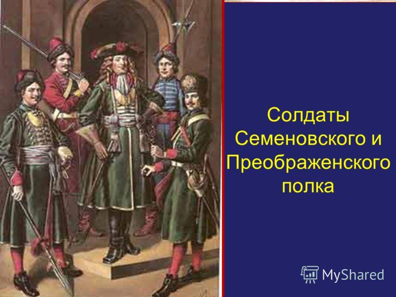 Солдаты Семеновского и Преображенского полка