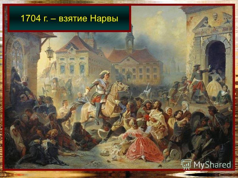 1704 г. – взятие Нарвы