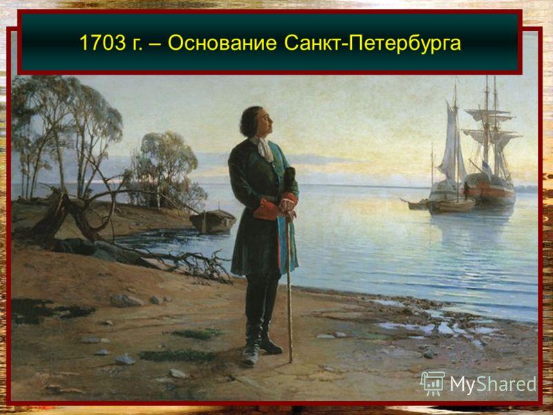 1703 г. – Основание Санкт-Петербурга