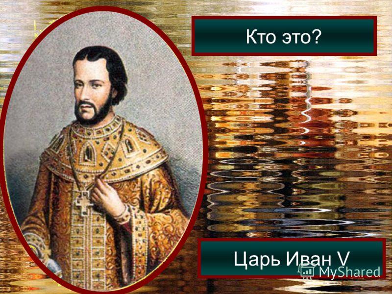 Кто это? Царь Иван V