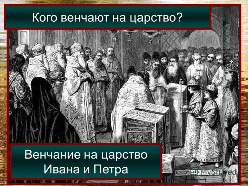 Кого венчают на царство? Венчание на царство Ивана и Петра