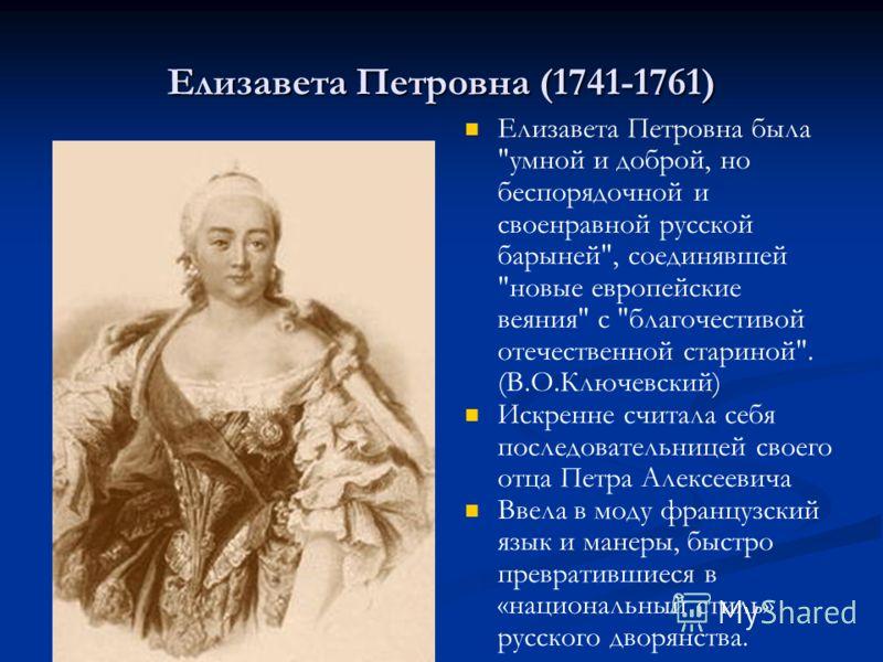Елизавета Петровна (1741-1761) Елизавета Петровна была