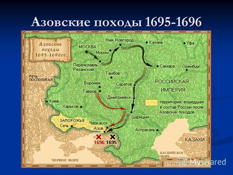 Азовские походы 1695-1696