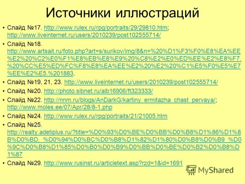 Источники иллюстраций Слайд 17. http://www.rulex.ru/rpg/portraits/29/29810.htm; http://www.liveinternet.ru/users/2010239/post102555714/http://www.rulex.ru/rpg/portraits/29/29810.htm http://www.liveinternet.ru/users/2010239/post102555714/ Слайд 18. ht