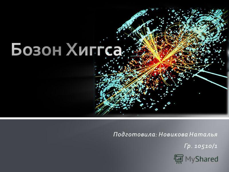 Подготовила: Новикова Наталья Гр. 10510/1