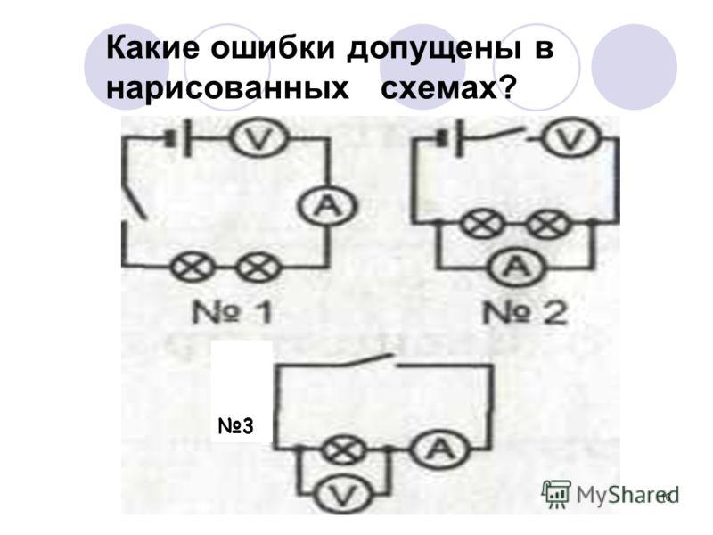 16 Какие ошибки допущены в нарисованных схемах? 3