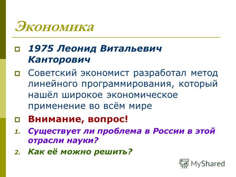 Химия 1956, Николай Николаевич Семенов 1911, Кюри Мари (урожденная Склодовская Мария), родилась в Варшаве (российская часть Польши) 1961, Мелвин Калвин, сын эмигрантов из России 1977, Пригожин Илья (Романович), родился в Москве (Российская империя),