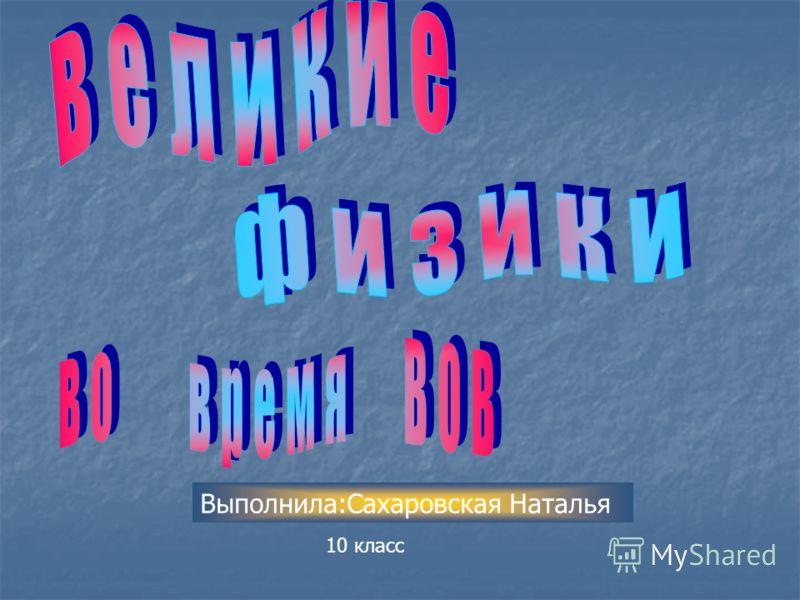 Выполнила:Сахаровская Наталья 10 класс