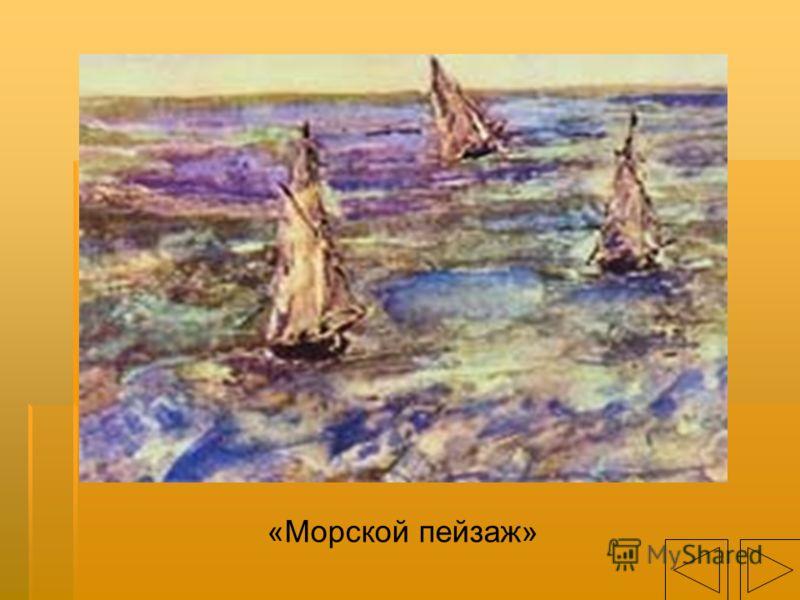 «Морской пейзаж»