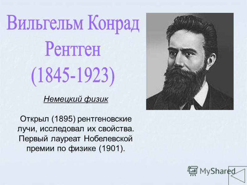 Немецкий физик Открыл (1895) рентгеновские лучи, исследовал их свойства. Первый лауреат Нобелевской премии по физике (1901).