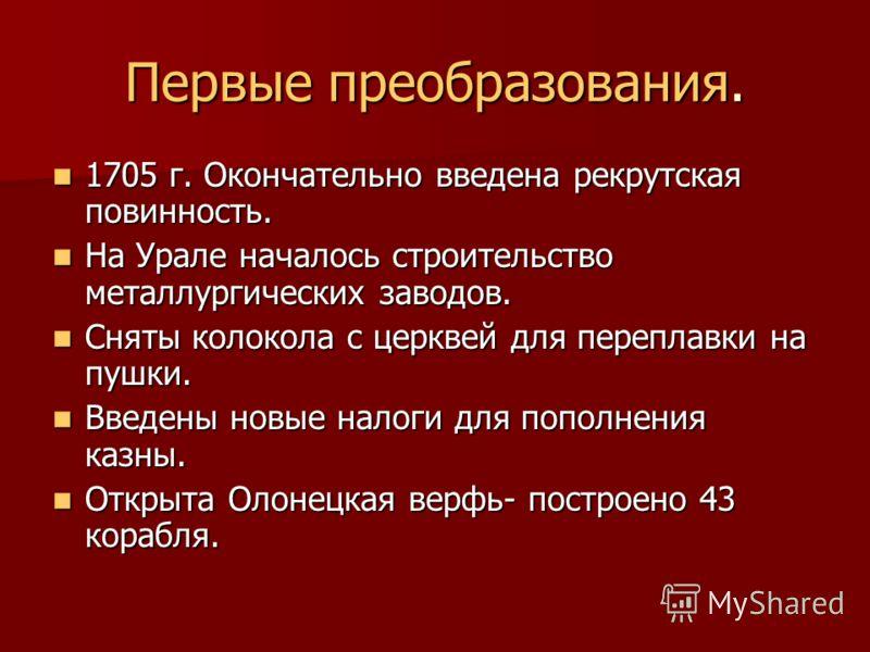 19 ноября в битве под Нарвой русская армия потерпела поражение. Однако Пётр I не пал духом. После «Нарвской конфузии» русский царь энергично взялся за переустройство своей армии.