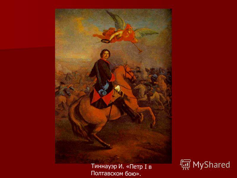 Определите, какие части русской армии сыграли решающую роль в Полтавской битве? Определите, какие части русской армии сыграли решающую роль в Полтавской битве? Какова причина поражения Карла XII, по мнению автора документа ? Какова причина поражения