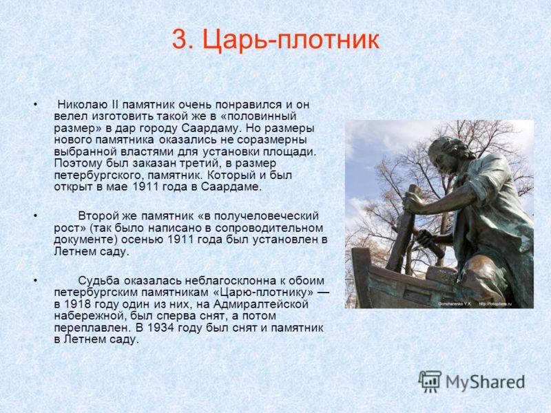 3. Царь-плотник Николаю II памятник очень понравился и он велел изготовить такой же в «половинный размер» в дар городу Саардаму. Но размеры нового памятника оказались не соразмерны выбранной властями для установки площади. Поэтому был заказан третий,
