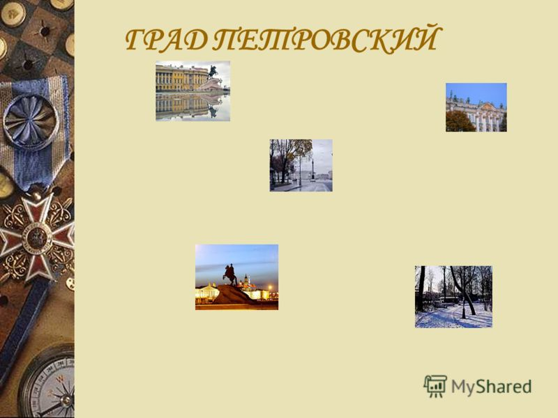 ГРАД ПЕТРОВСКИЙ