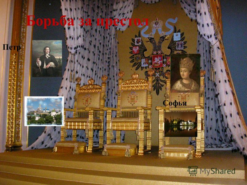 Образовательный центр «НИВА» Борьба за престол Петр Софья