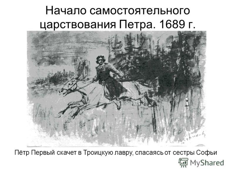 Начало самостоятельного царствования Петра. 1689 г. Пётр Первый скачет в Троицкую лавру, спасаясь от сестры Софьи