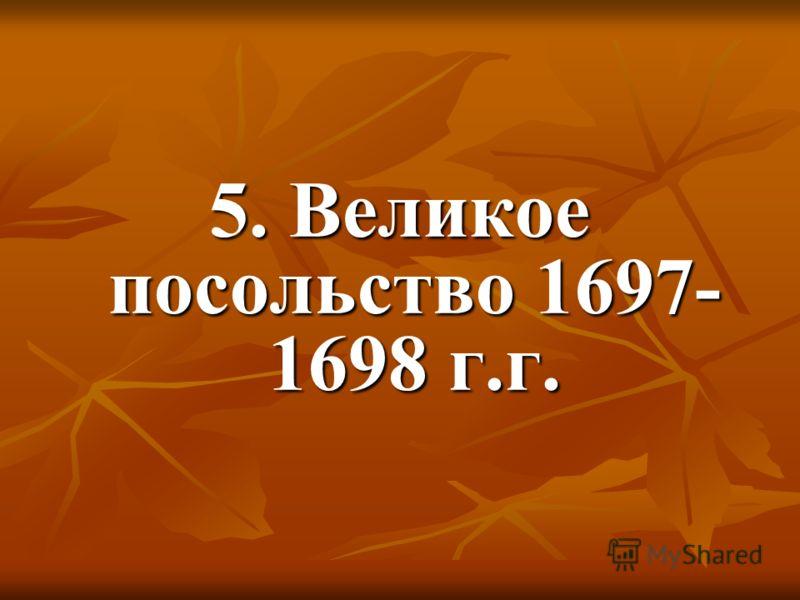 5. Великое посольство 1697- 1698 г.г.