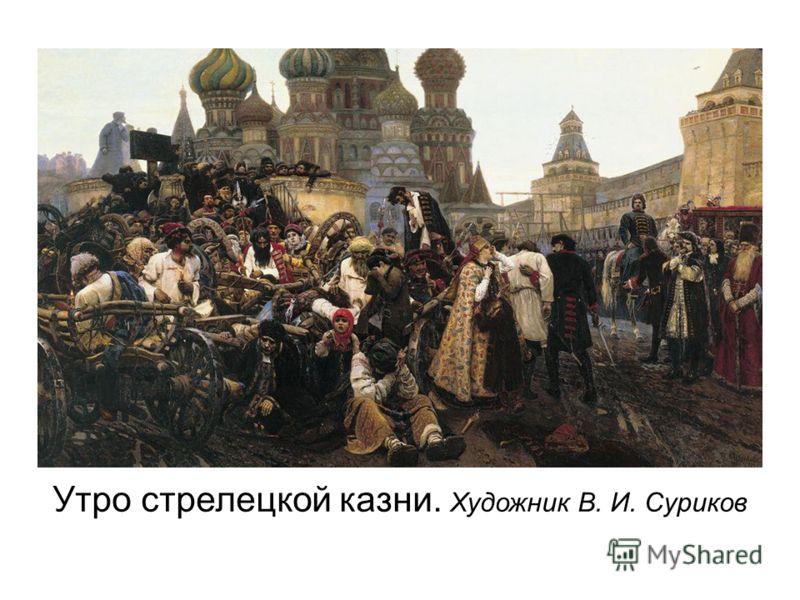 Утро стрелецкой казни. Художник В. И. Суриков