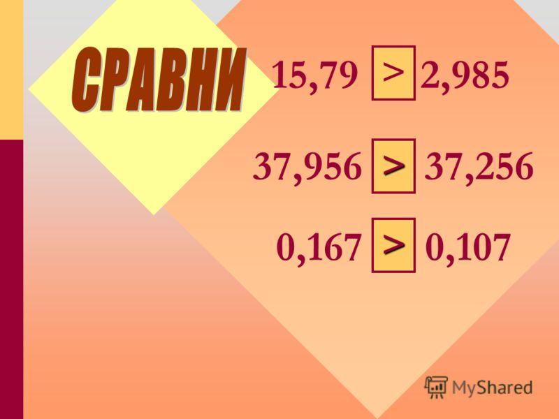 15,79 * 2,985 > 37,956 * 37,256 0,167 * 0,107 > >