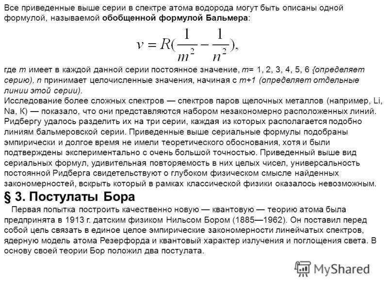 Все приведенные выше серии в спектре атома водорода могут быть описаны одной формулой, называемой обобщенной формулой Бальмера: где т имеет в каждой данной серии постоянное значение, т= 1, 2, 3, 4, 5, 6 {определяет серию), n принимает целочисленные з