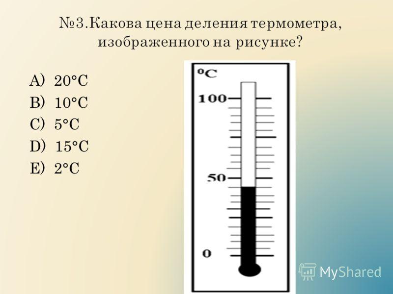 А) 20°С B) 10°С C) 5°С D) 15°С E) 2°С