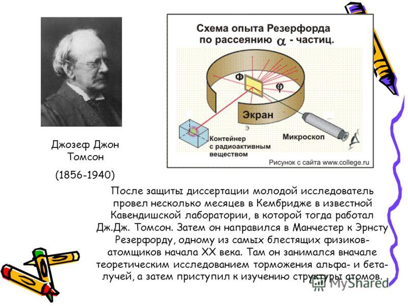 После защиты диссертации молодой исследователь провел несколько месяцев в Кембридже в известной Кавендишской лаборатории, в которой тогда работал Дж.Дж. Томсон. Затем он направился в Манчестер к Эрнсту Резерфорду, одному из самых блестящих физиков- а