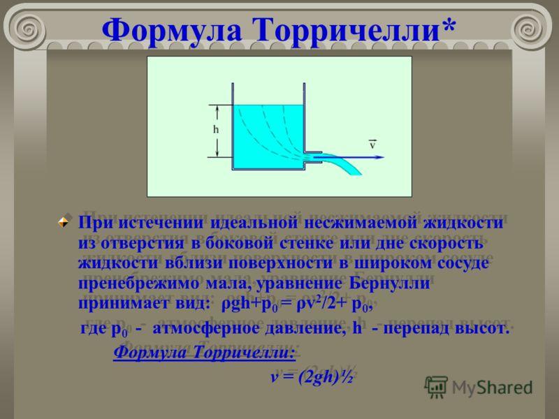 Торричелли Эванжиниста (1608-47) Итальянский физик и математик. Ученик Г.Галилея Изобрел ртутный термометр,открыл существование атмосферного давления и вакуума. Вывел формулу, которая была названа его именем.