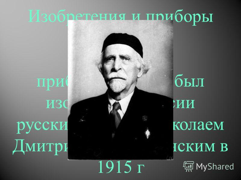Изобретения и приборы «50» прибор, который был изобретен в России русским ученым Николаем Дмитриевичем Зелинским в 1915 г