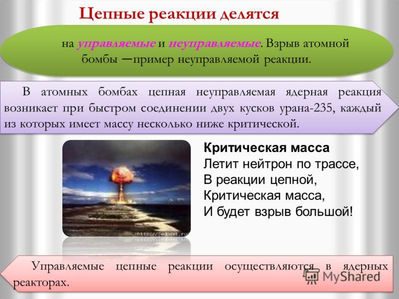 Цепная реакция в уране с повышенным содержанием урана- 235 может развиваться только тогда, когда масса урана превосходит критическую массу. В небольших кусках урана большинство нейтронов, не попав ни в одно ядро, вылетают наружу. Для чистого урана-23