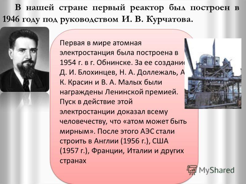 Первый ядерный реактор был построен в 1942 году в США под руководством Э. Ферми.