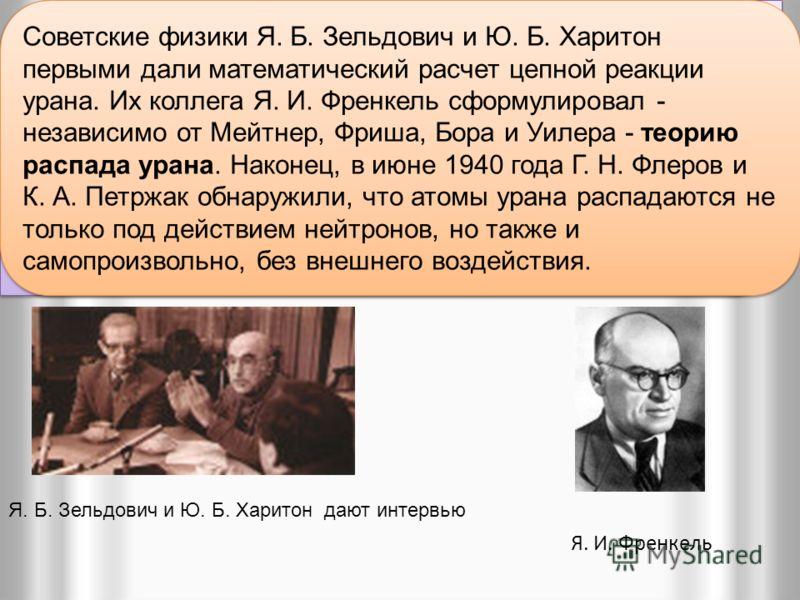 26 января 1939 года в Вашингтоне состоялась конференция по теоретической физике, на которую был приглашен и Бор. Он доложил собранию о делении атома урана. Не успел он договорить до конца, как несколько американских физиков вскочили, как ужаленные, с
