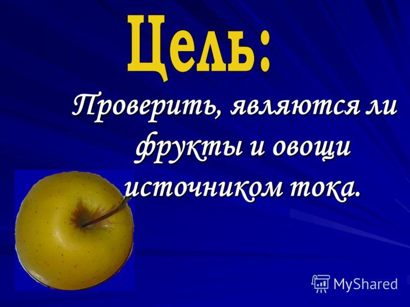 Проверить, являются ли фрукты и овощи источником тока.