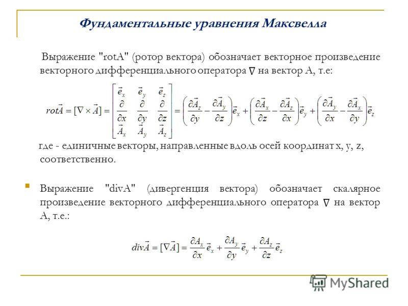 Фундаментальные уравнения Максвелла Выражение