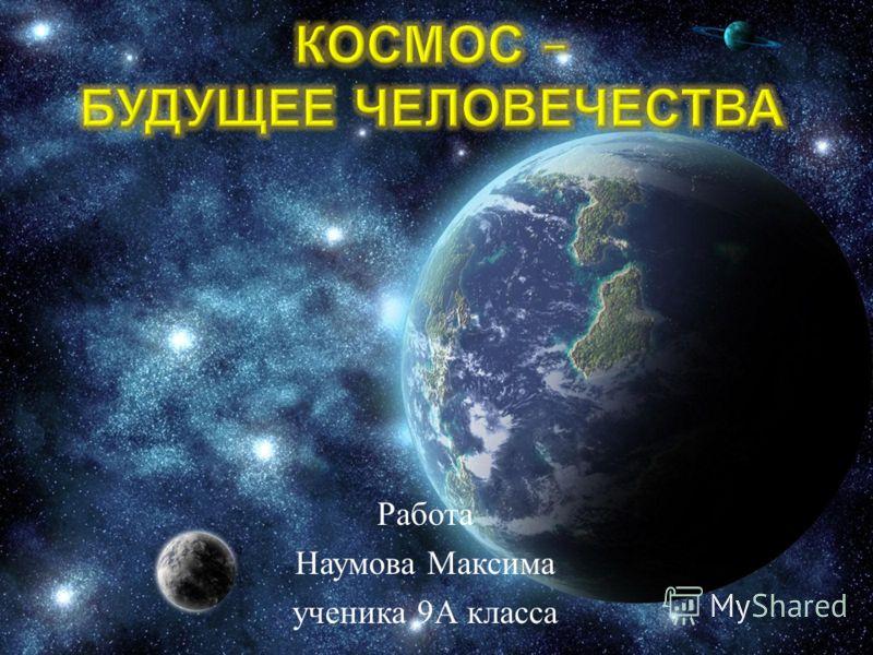 Работа Наумова Максима ученика 9 А класса