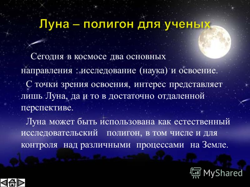Сегодня в космосе два основных направления : исследование ( наука ) и освоение. С точки зрения освоения, интерес представляет лишь Луна, да и то в достаточно отдаленной перспективе. Луна может быть использована как естественный исследовательский поли